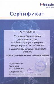 Сертификат на работы Webasto 1
