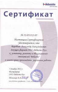 Сертификат на работы Webasto