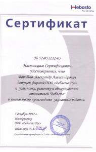 Сертификат на установку 1