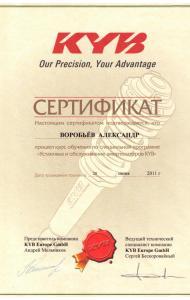 Сертификат KYB