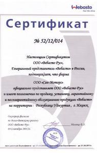 Сертификат Webasto 1