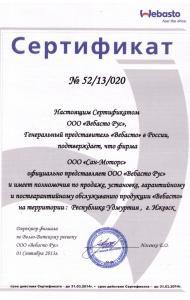 Сертификат Webasto 1.jpeg