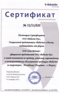 Сертификат Webasto